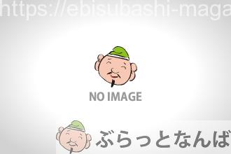 戎橋筋商店街 秋の体験博「小籠包作りにチャレンジ!」