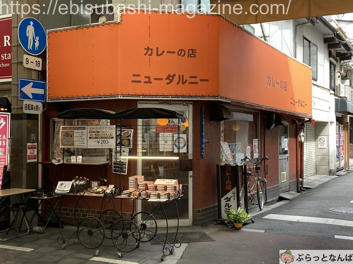 大阪 カレー ニューダルニー