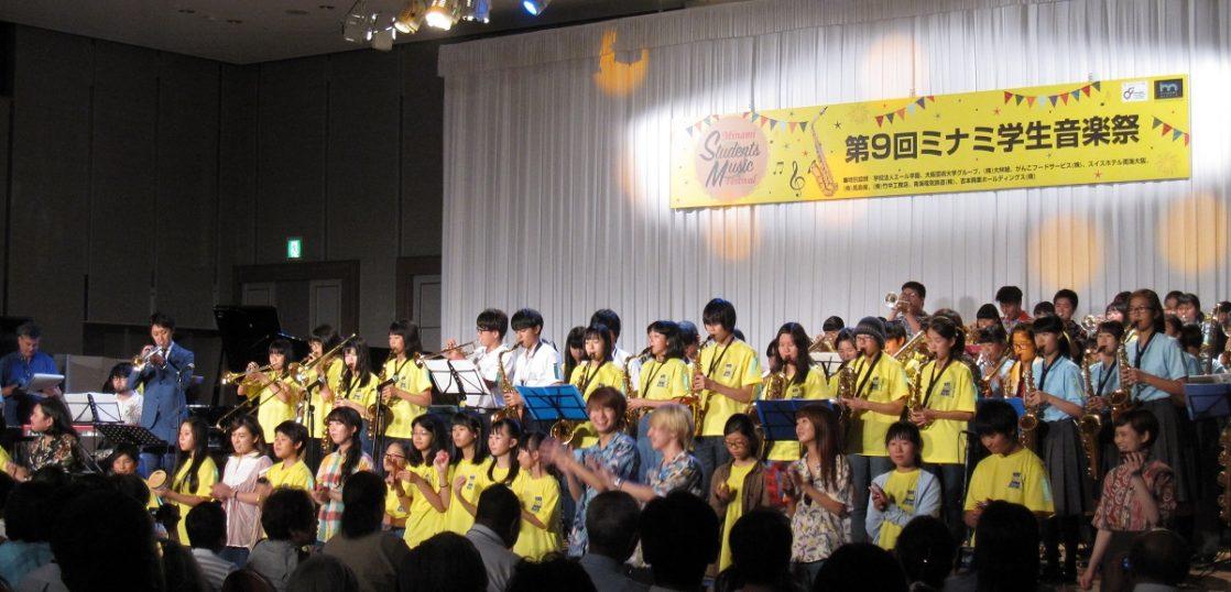 ミナミ学生音楽祭フィナーレ