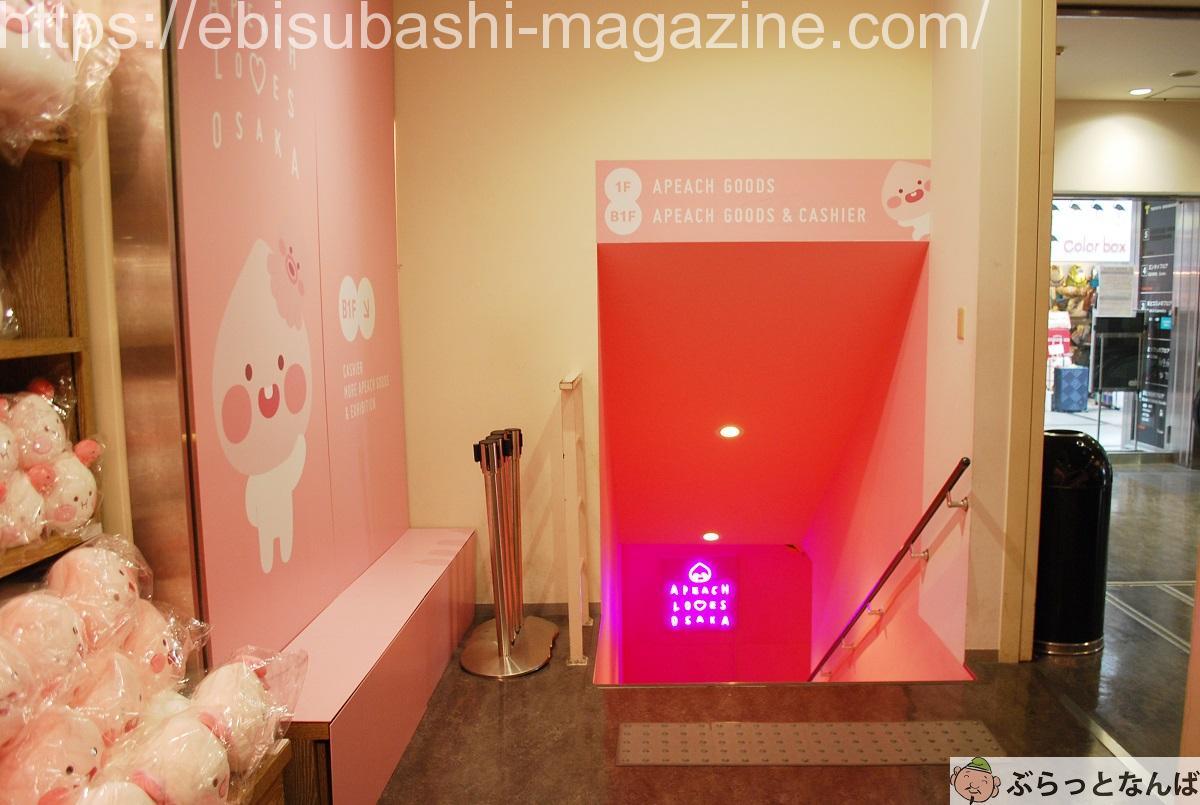 APEACH TSUTAYA EBISUBASHI店内