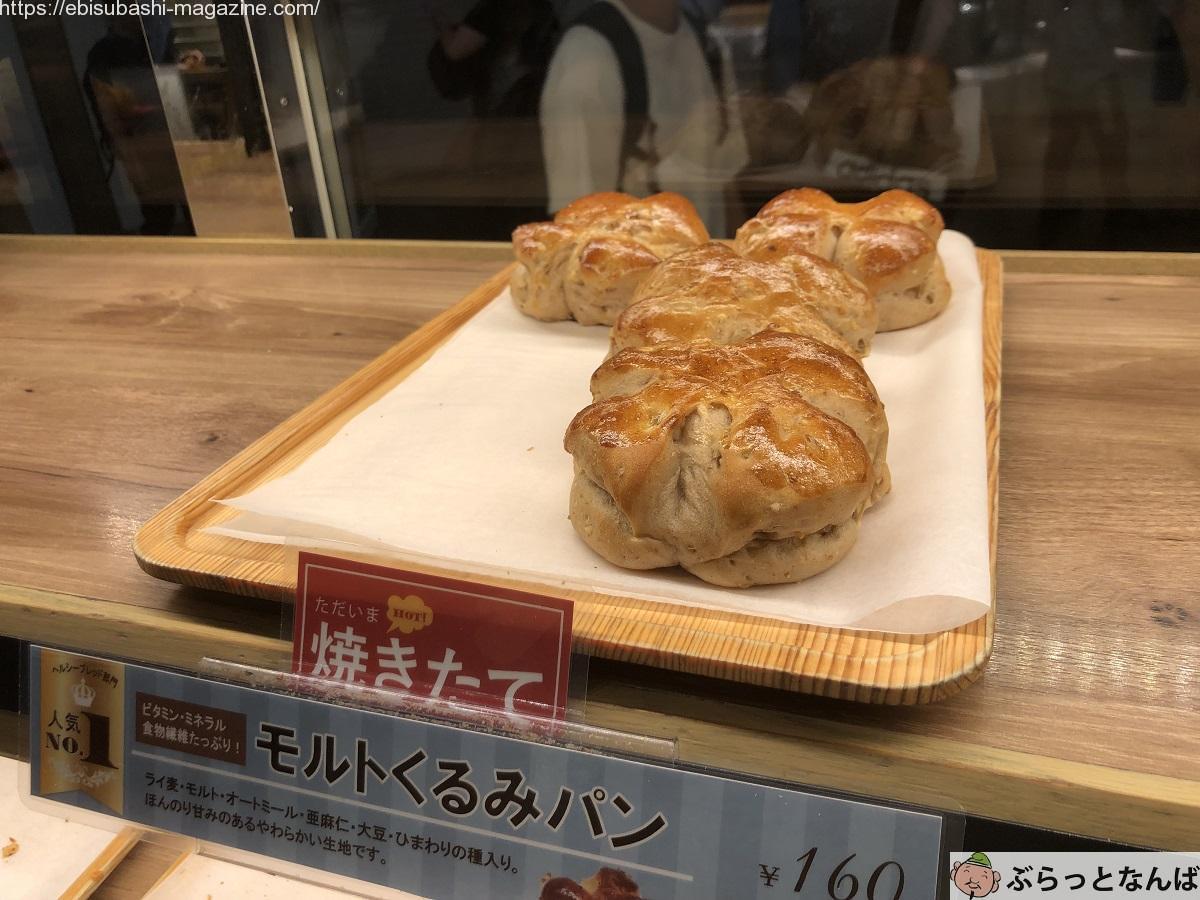 モルトくるみパン