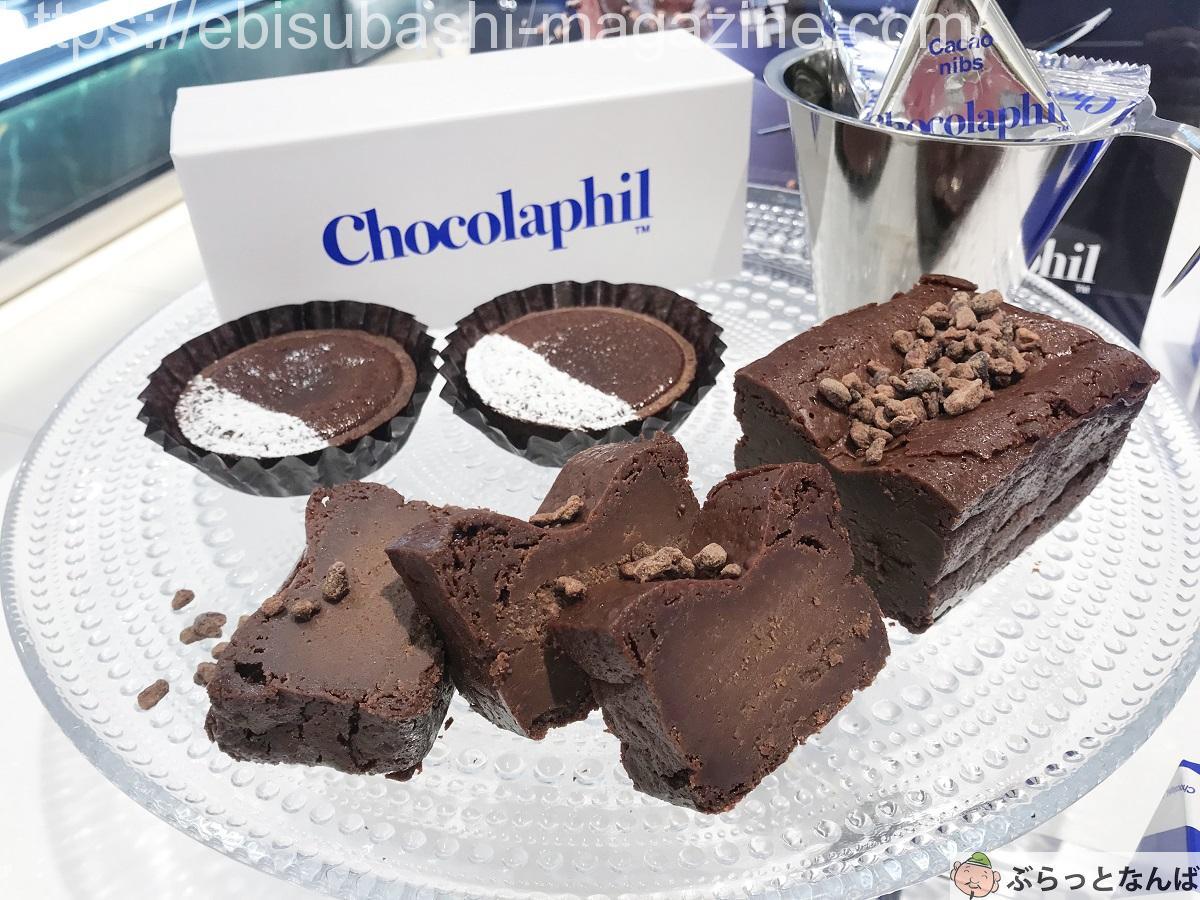 ショコラフィル