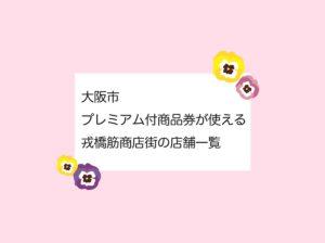 大阪市プレミアム商品券アイキャッチ