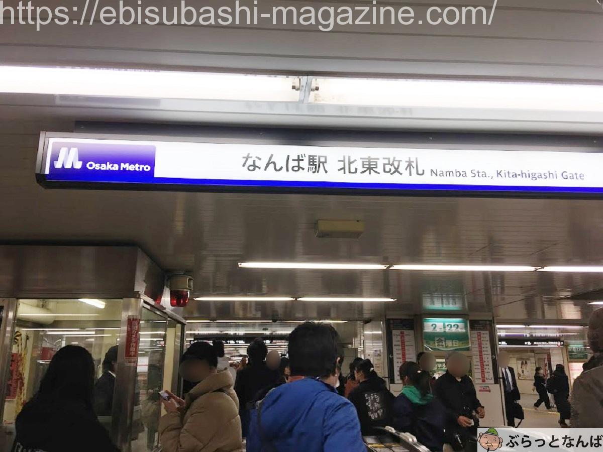 大阪メトロ御堂筋線なんば駅北東改札口