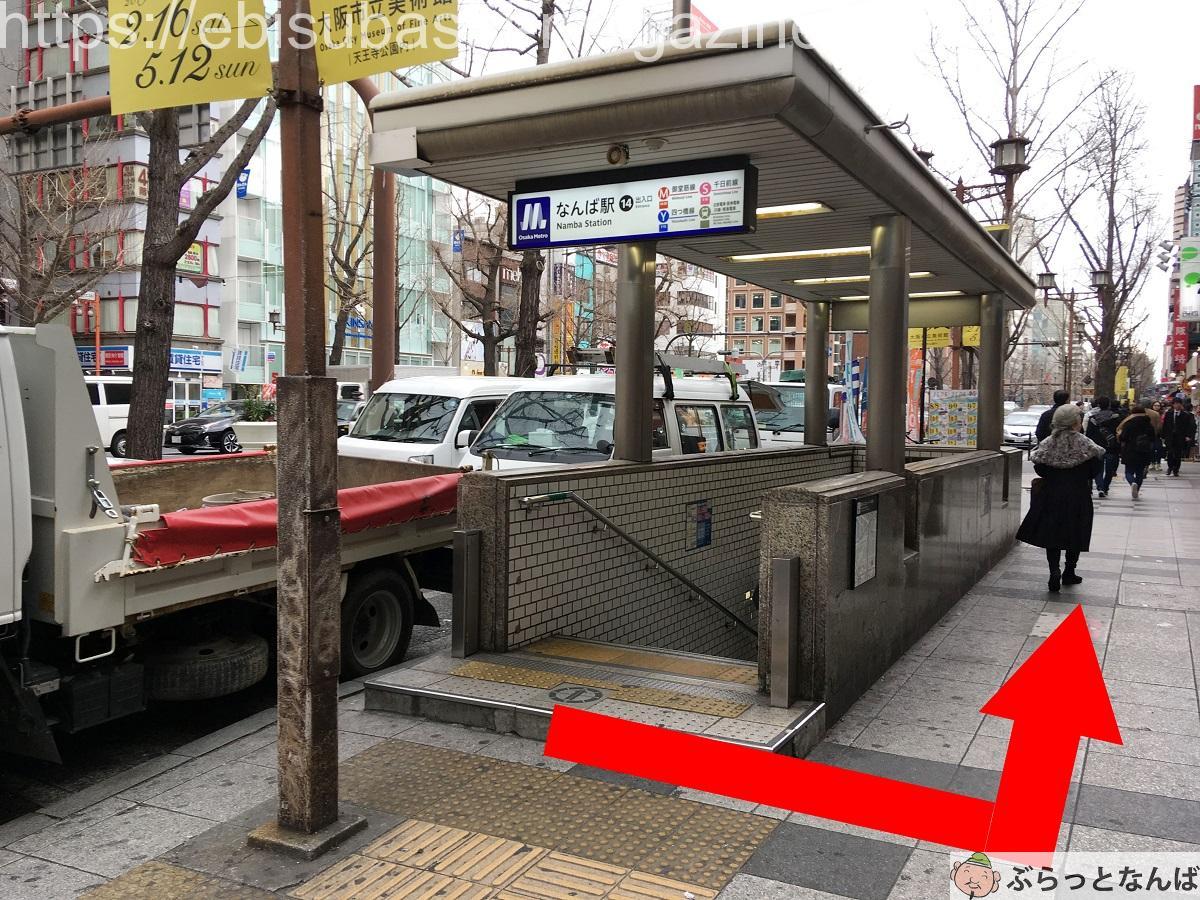 大阪メトロ御堂筋線なんば駅14番出口