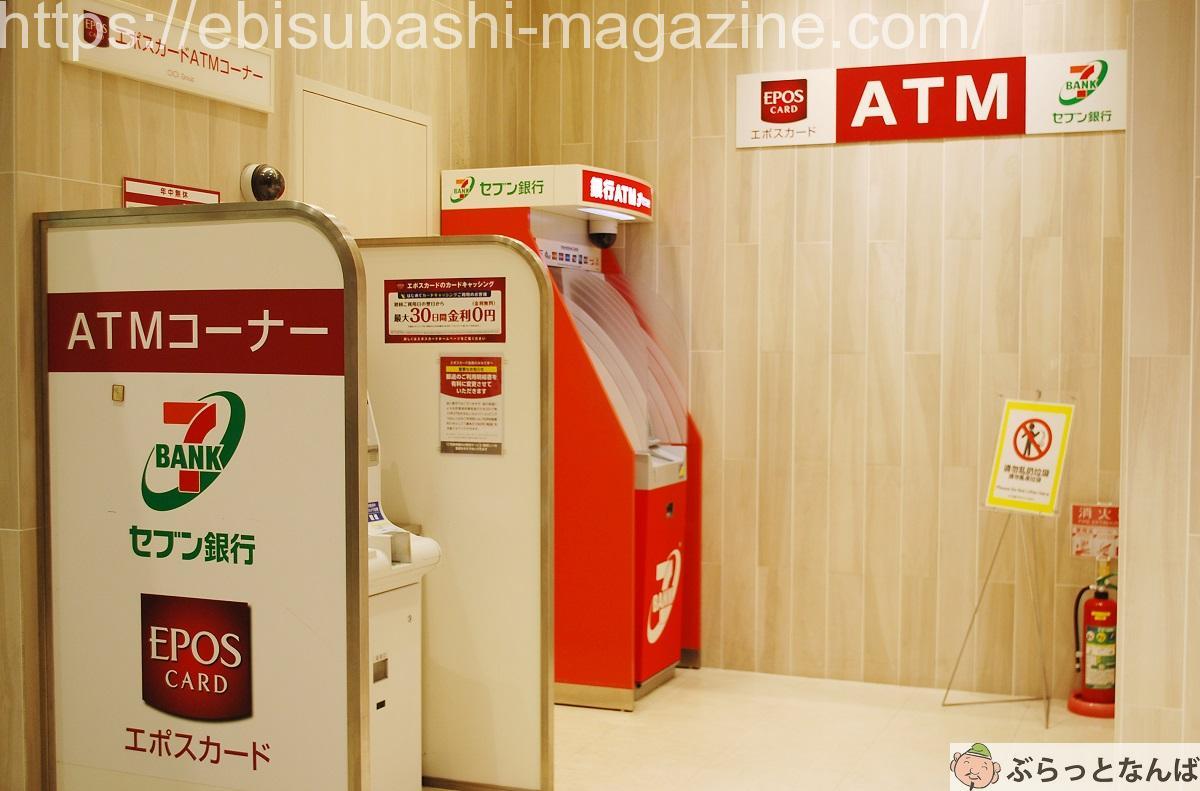 なんばマルイ地下ATM
