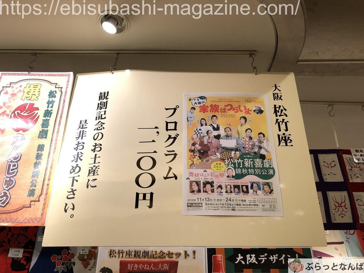 松竹座公演プログラム