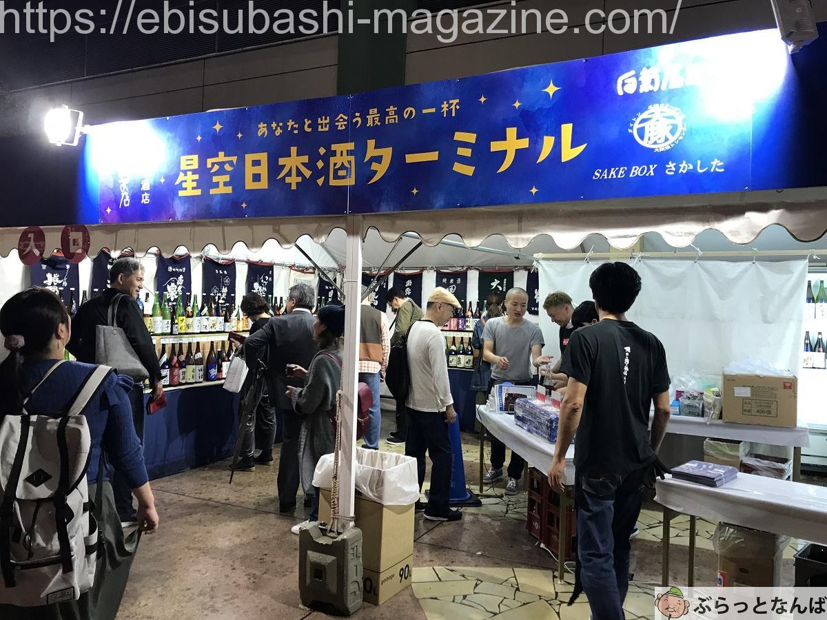 星空日本酒ターミナル