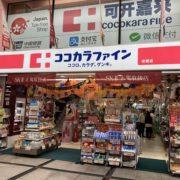 ココカラファイン戎橋店外観