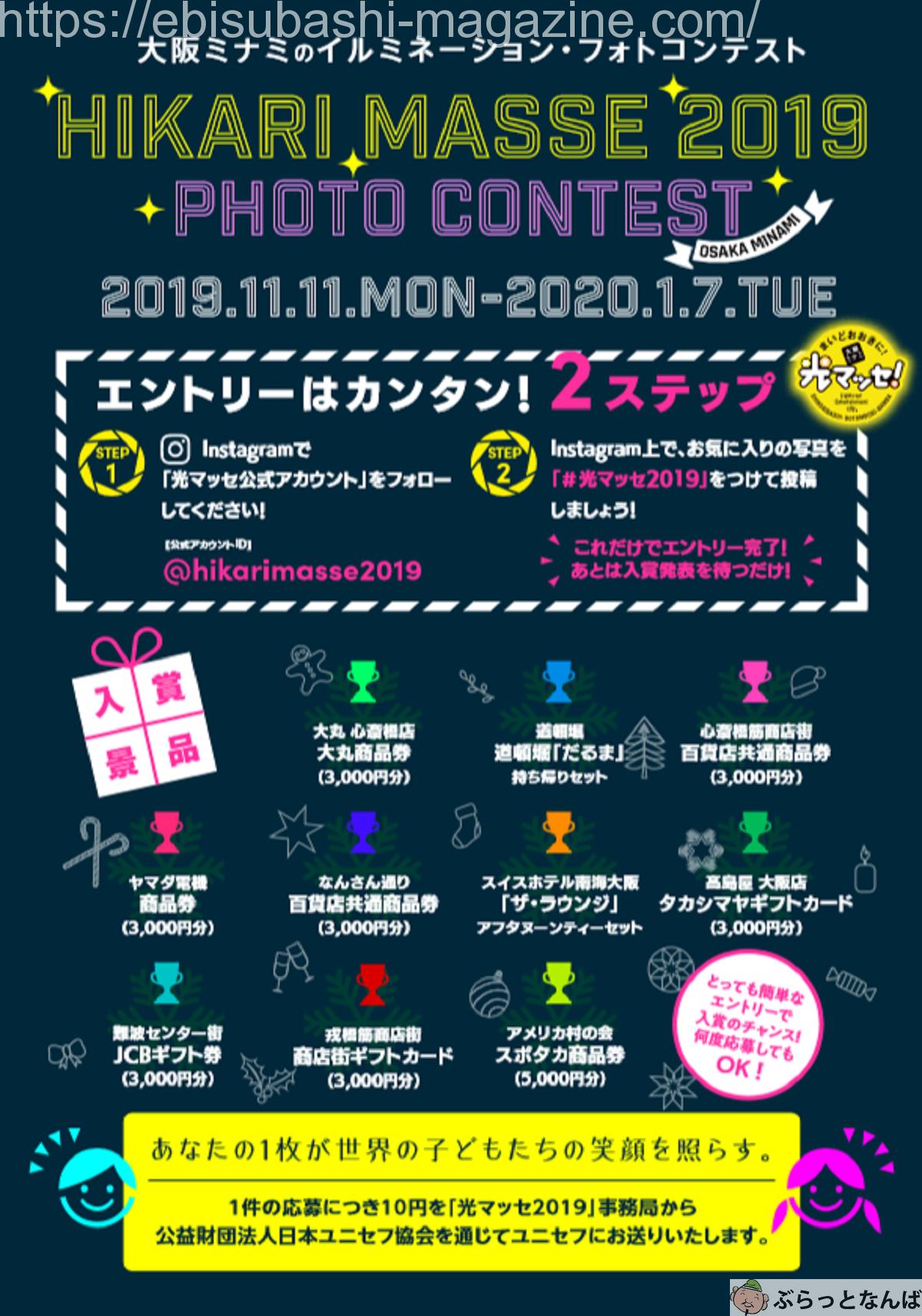 大阪ミナミ光マッセ2019 フォトコンテスト