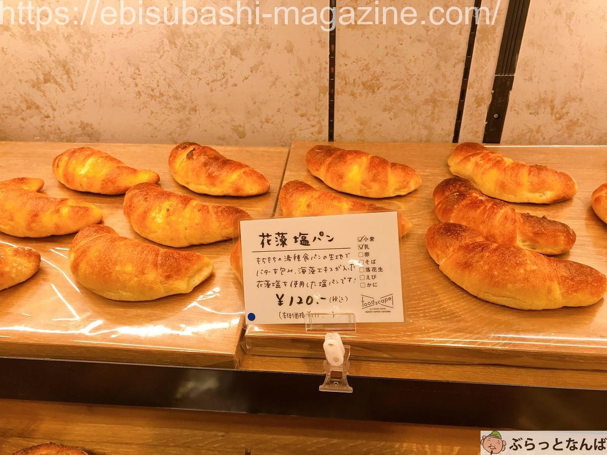 高島屋ファーム大阪 塩パン
