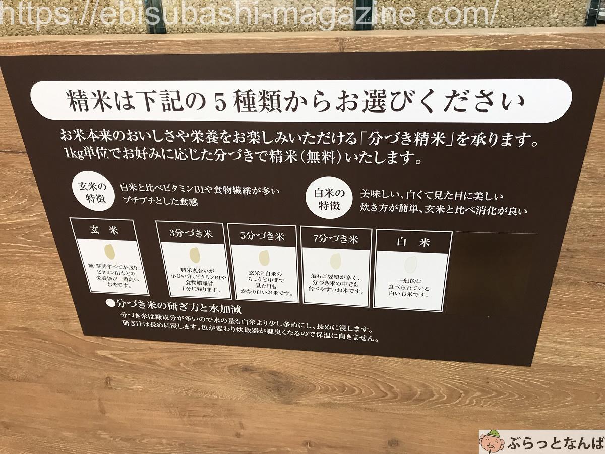 高島屋ファーム大阪 お米