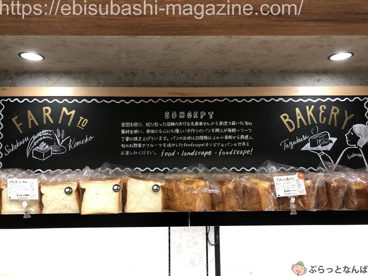 高島屋ファーム大阪 パン