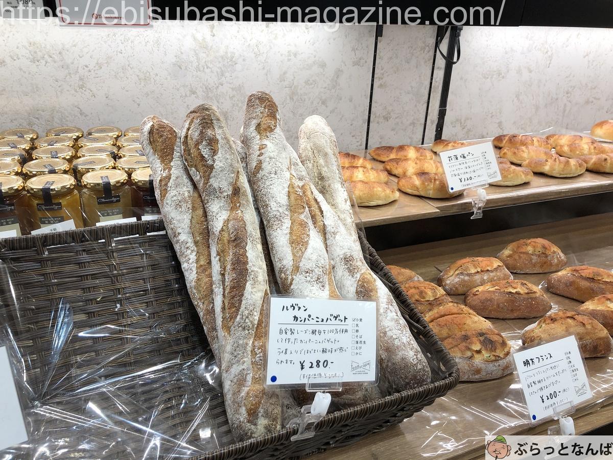 高島屋ファーム大阪パン