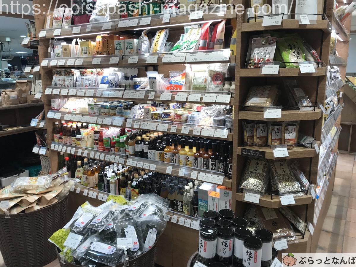 高島屋ファーム大阪 グローサリー
