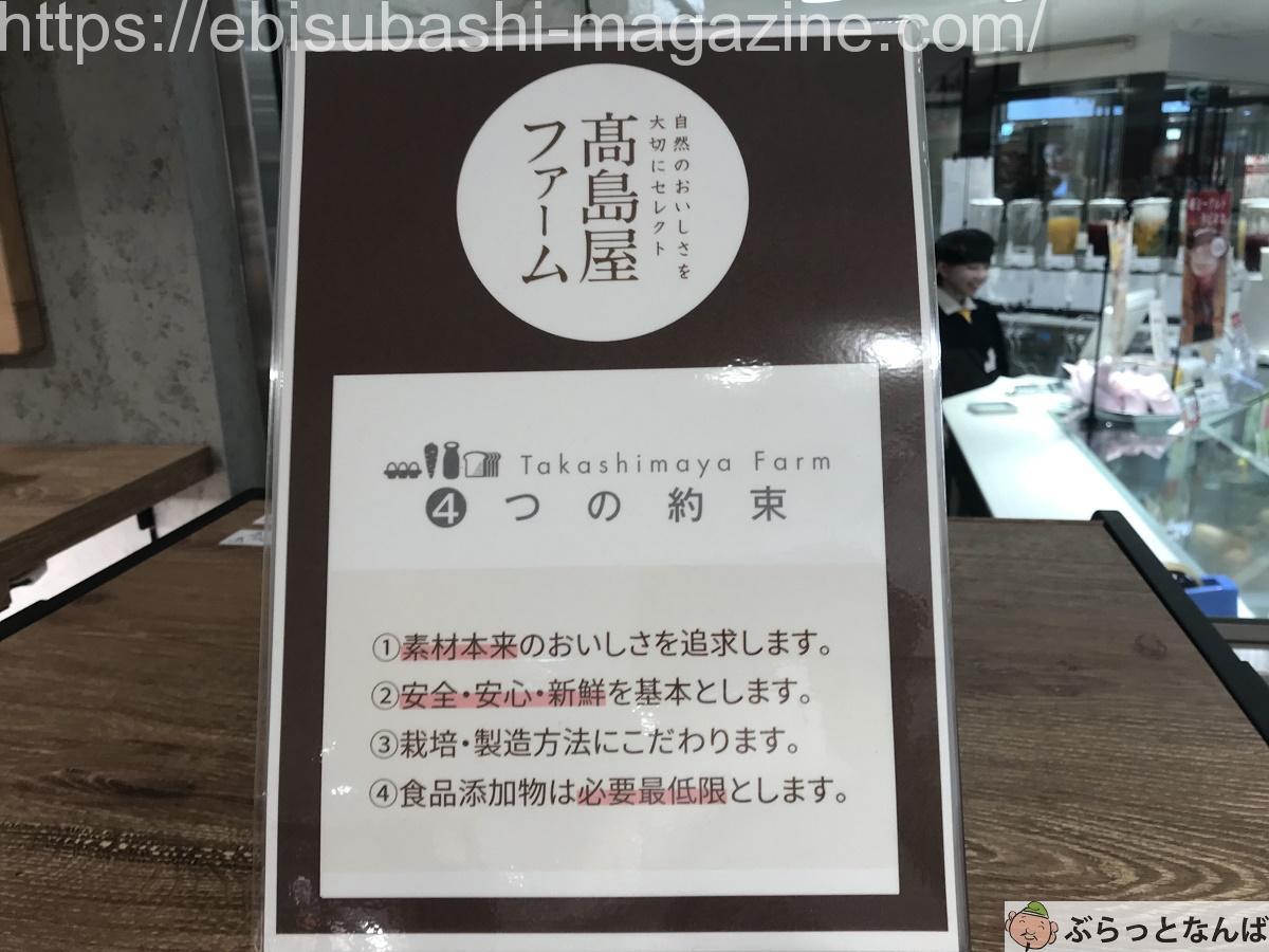 高島屋ファーム大阪 店内