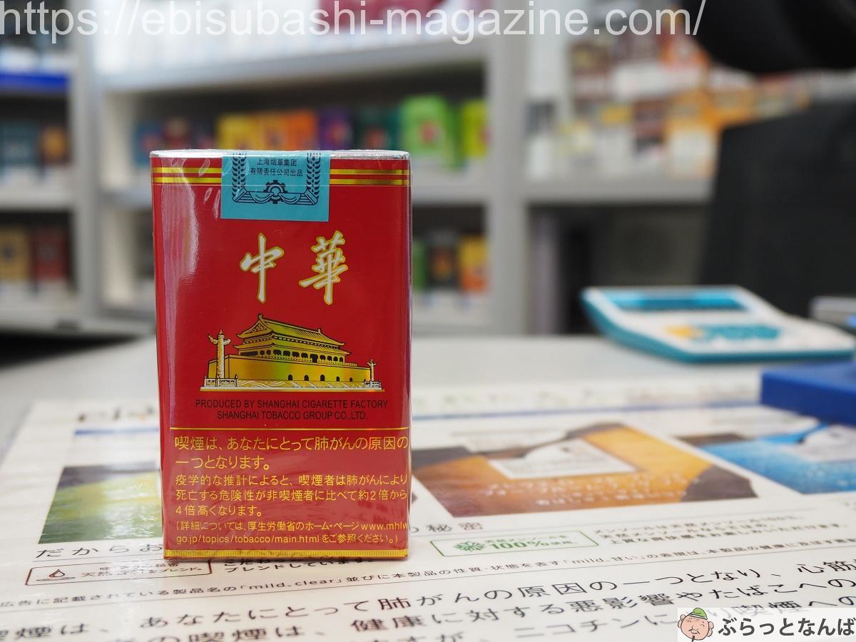 たばこ 中華