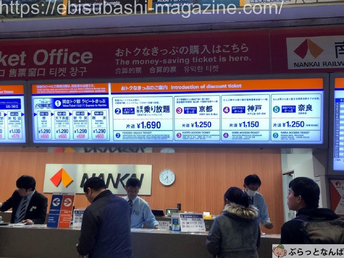 南海関西空港駅