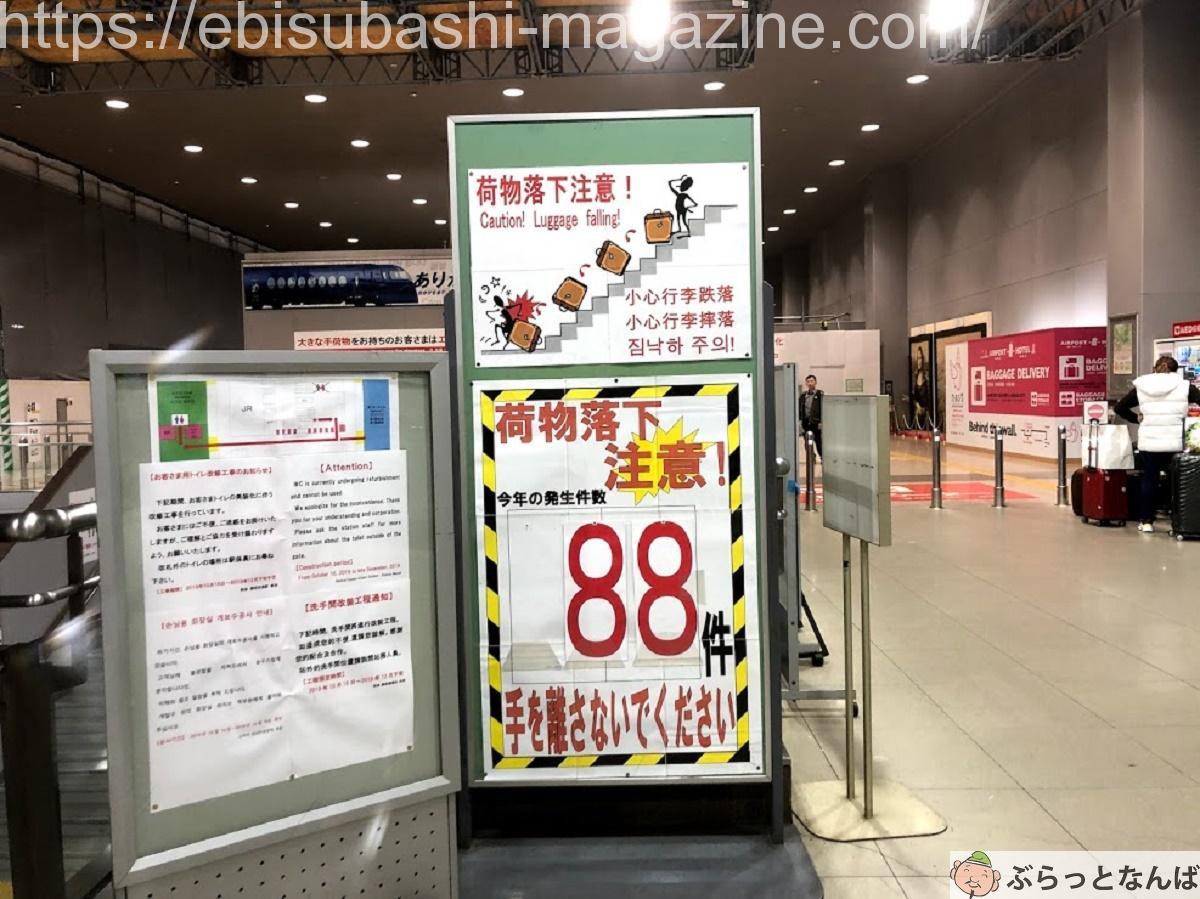 関西空港駅注意看板