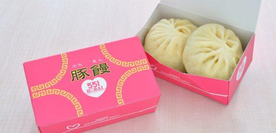 551蓬莱 バレンタインパッケージ