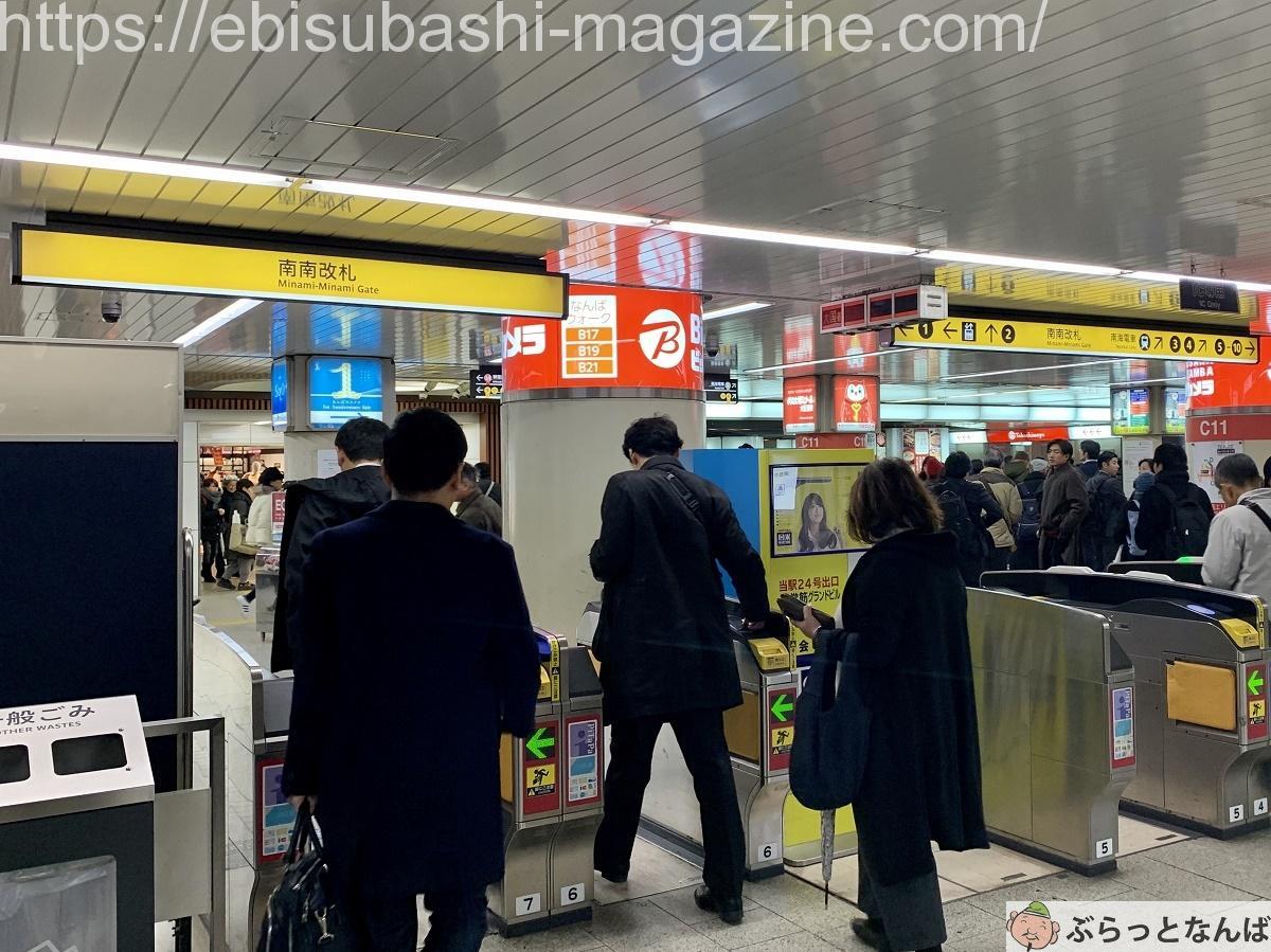 大阪メトロ御堂筋線なんば駅南南改札