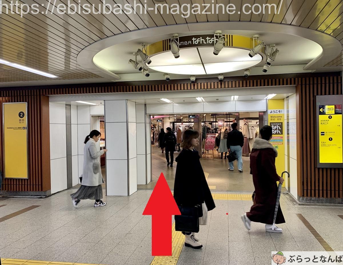 大阪メトロ御堂筋線なんば駅2番出口