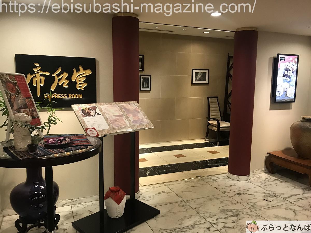 スイスホテル南海大阪 エンプレスルーム