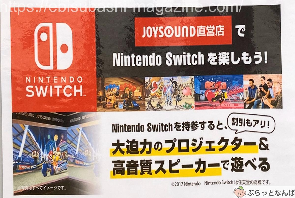 JOYSOUND switchサービス