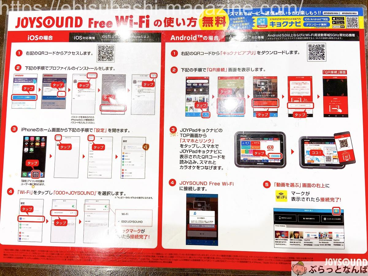 JOYSOUND Wi-Fi