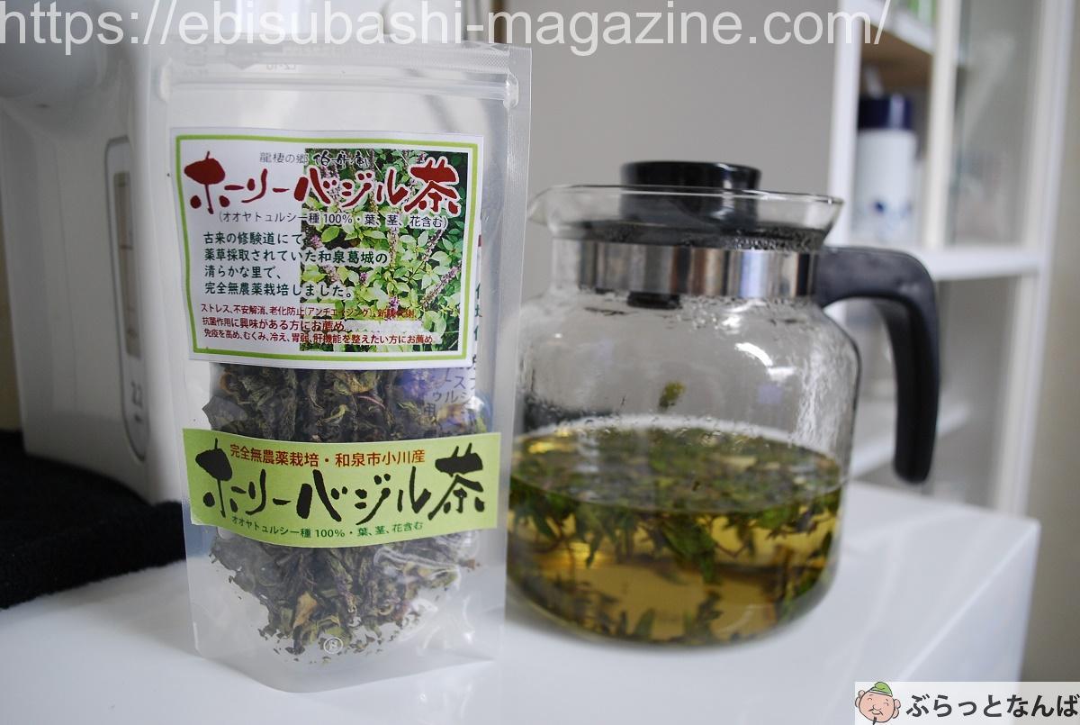 南海マルシェ ホーリーバジル茶