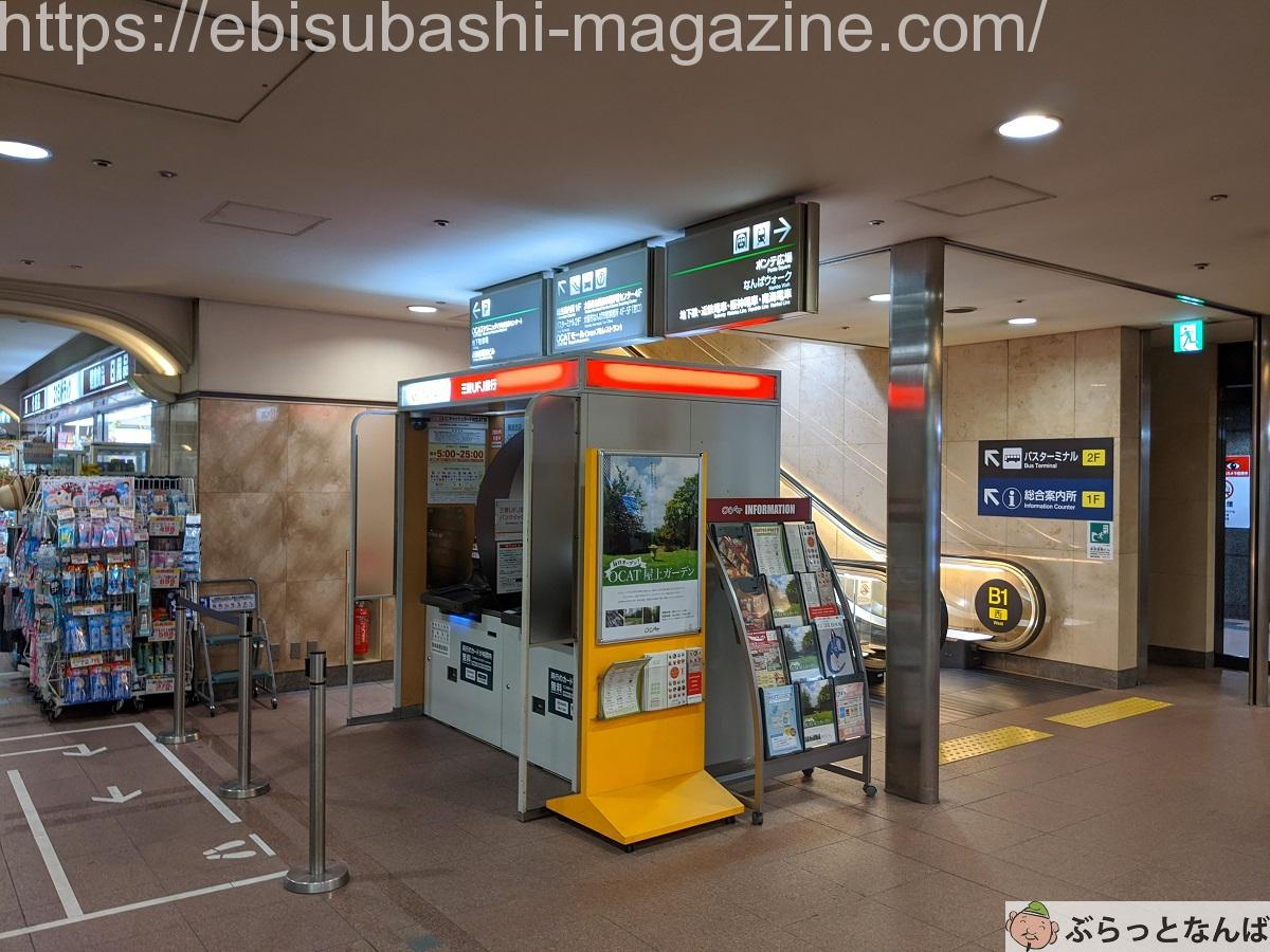 JR難波駅 バスターミナル