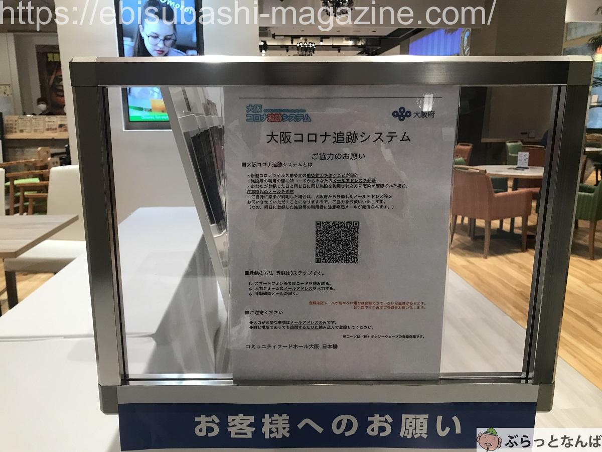 コミュニティーフードホール 大阪・日本橋