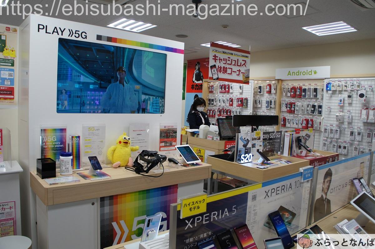 ドコモショップ難波えびす橋店