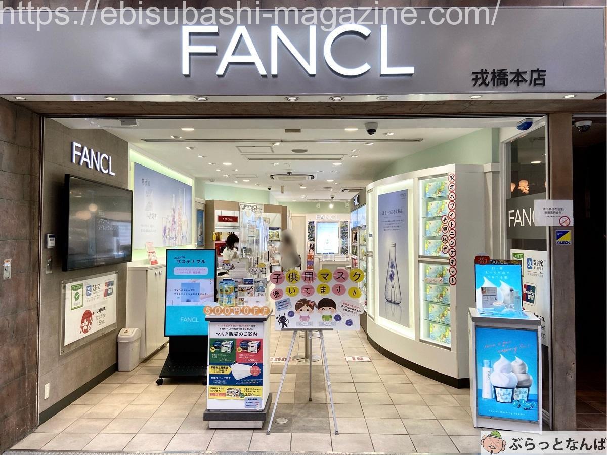 ファンケル戎橋店
