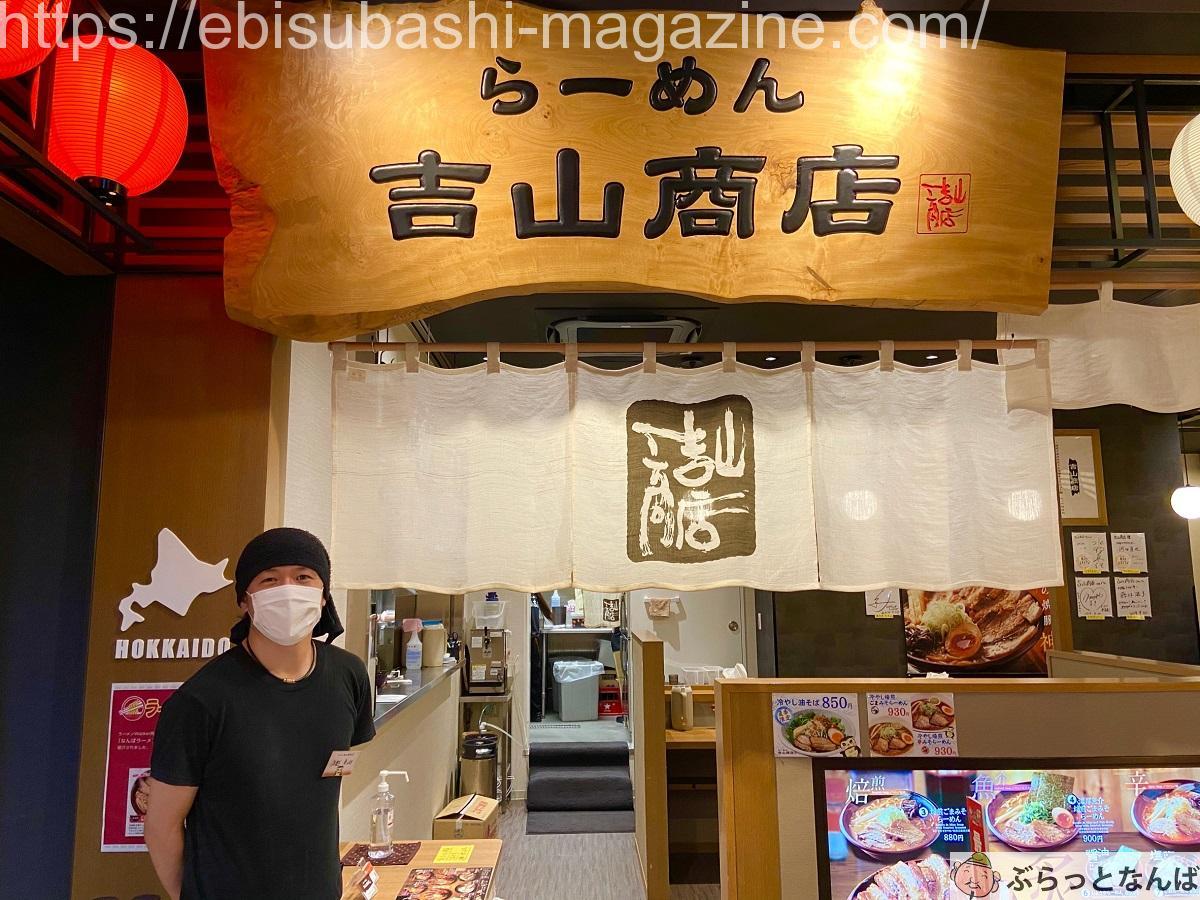 ラーメン一座 吉山商店