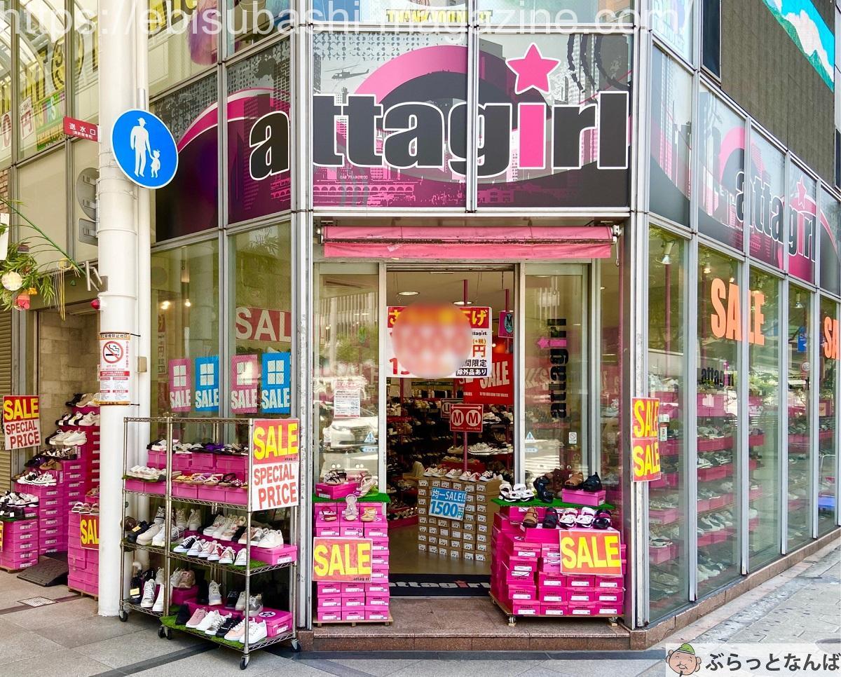アタガール難波店