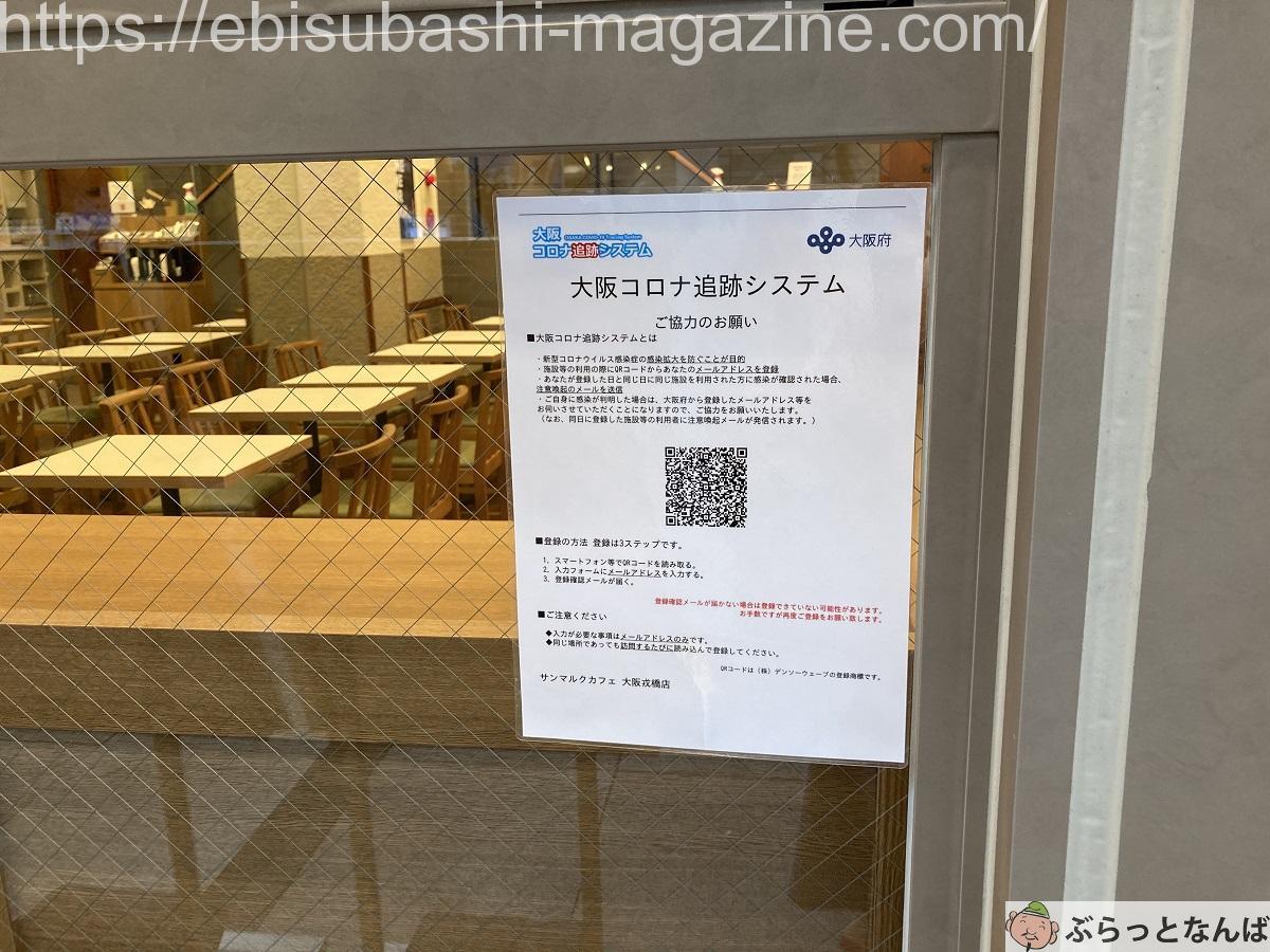 サンマルクカフェ戎橋店