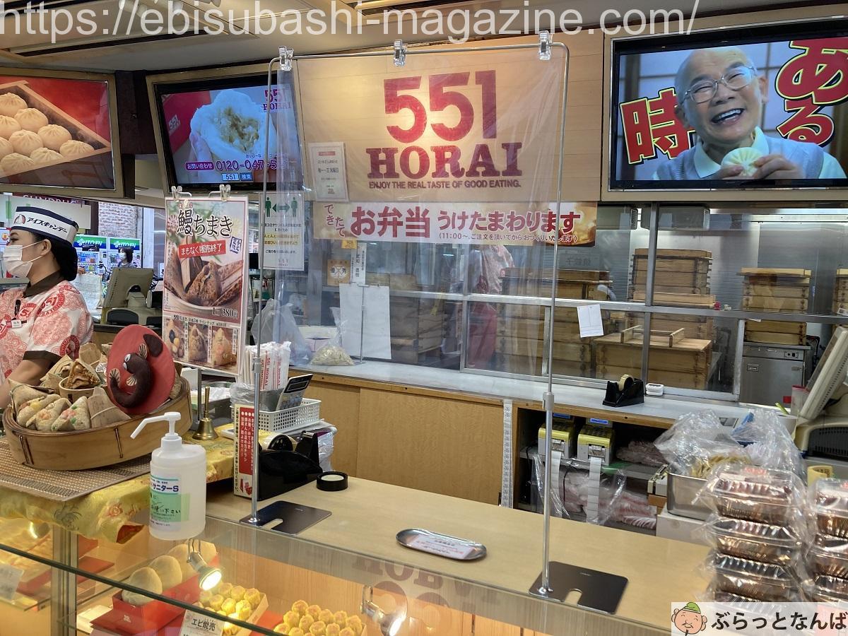 551蓬莱本店