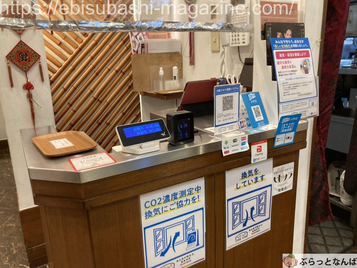 大阪府新型コロナウイルス感染症対策 CO2センサー