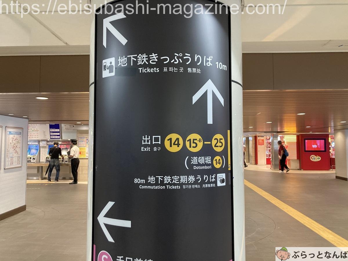 大阪松竹座 アクセス
