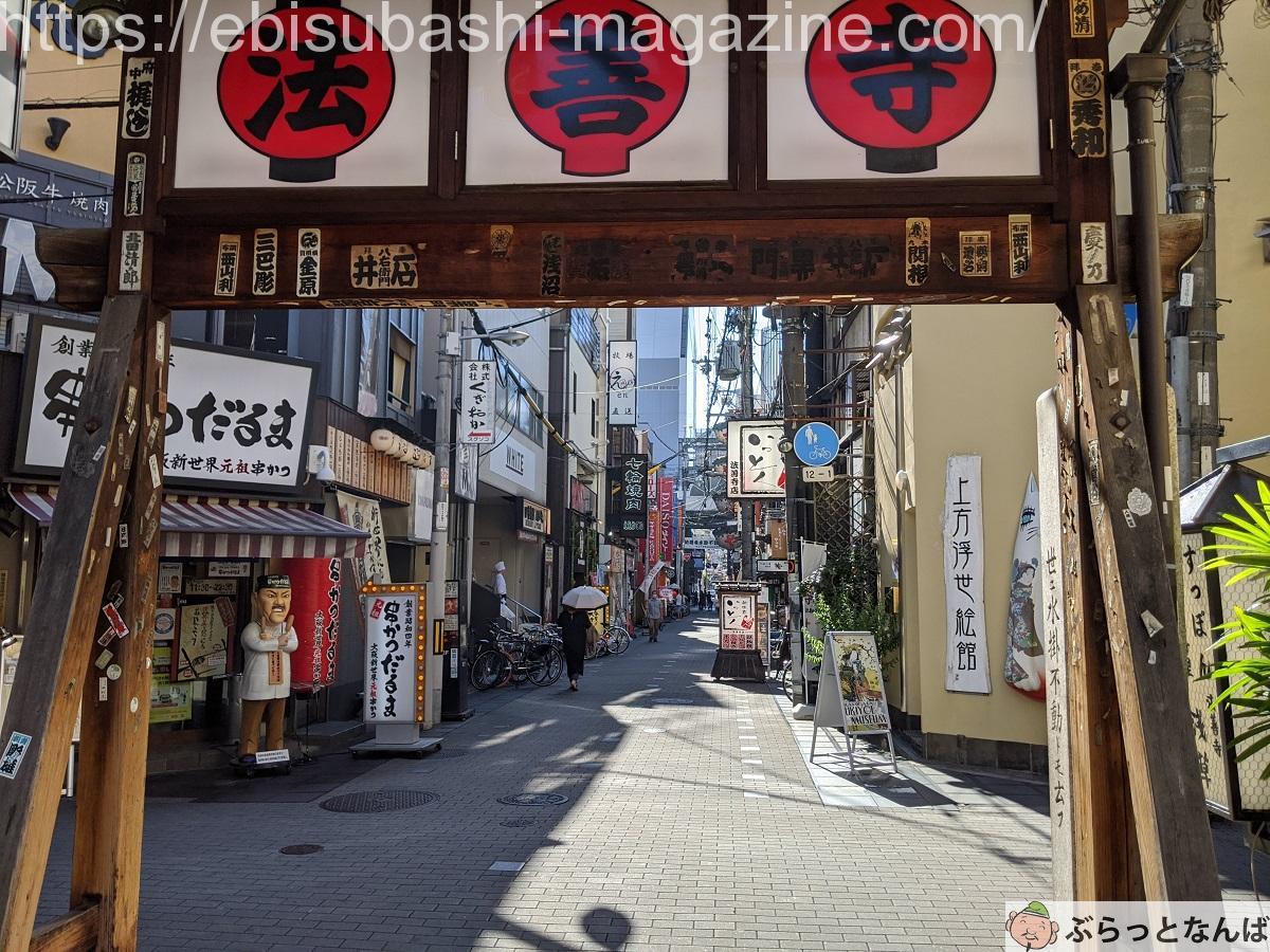 難波 南地中筋商店街