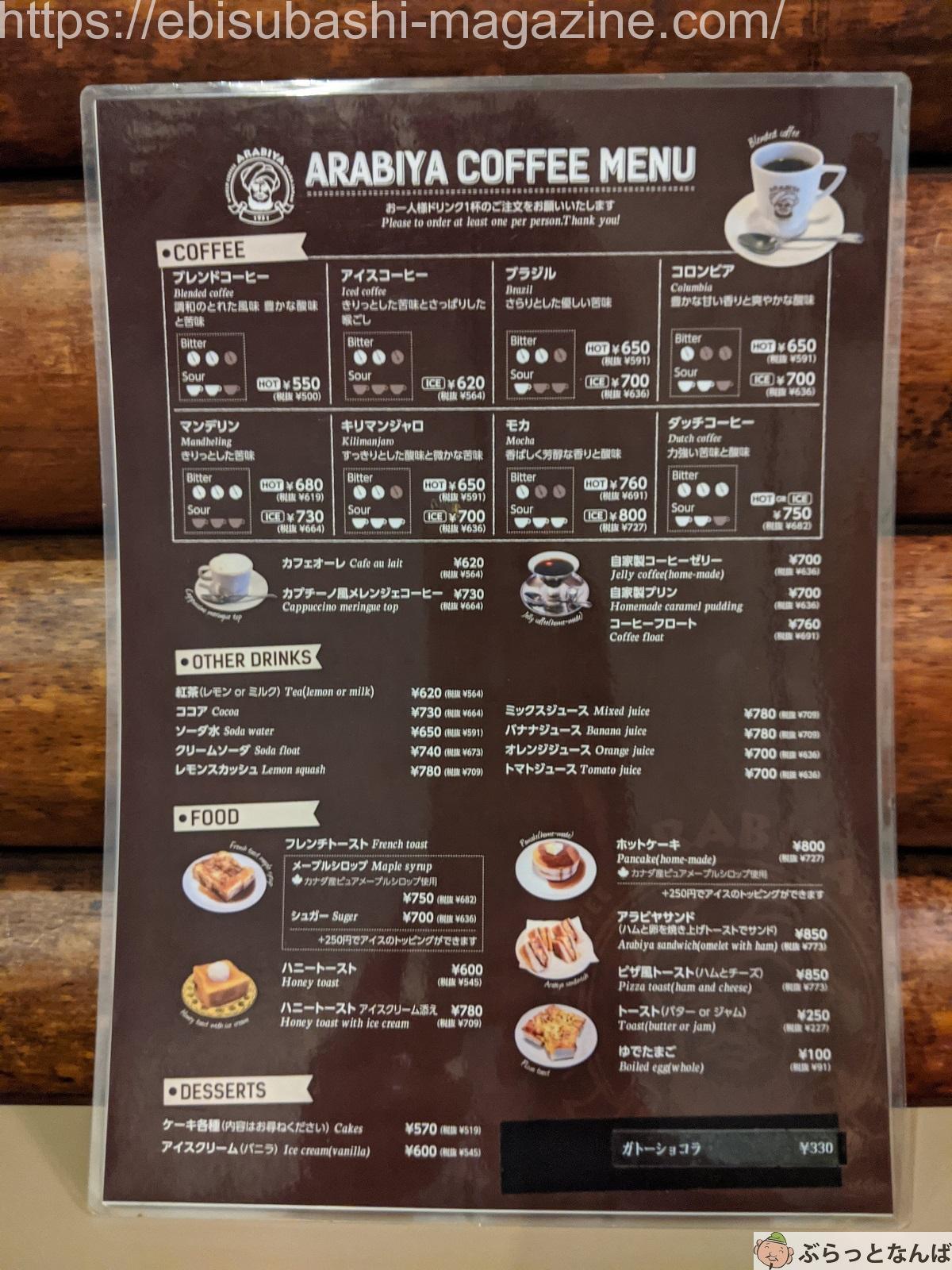 難波 アラビヤコーヒー