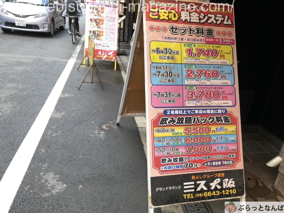 難波 キャバレー ミス大阪