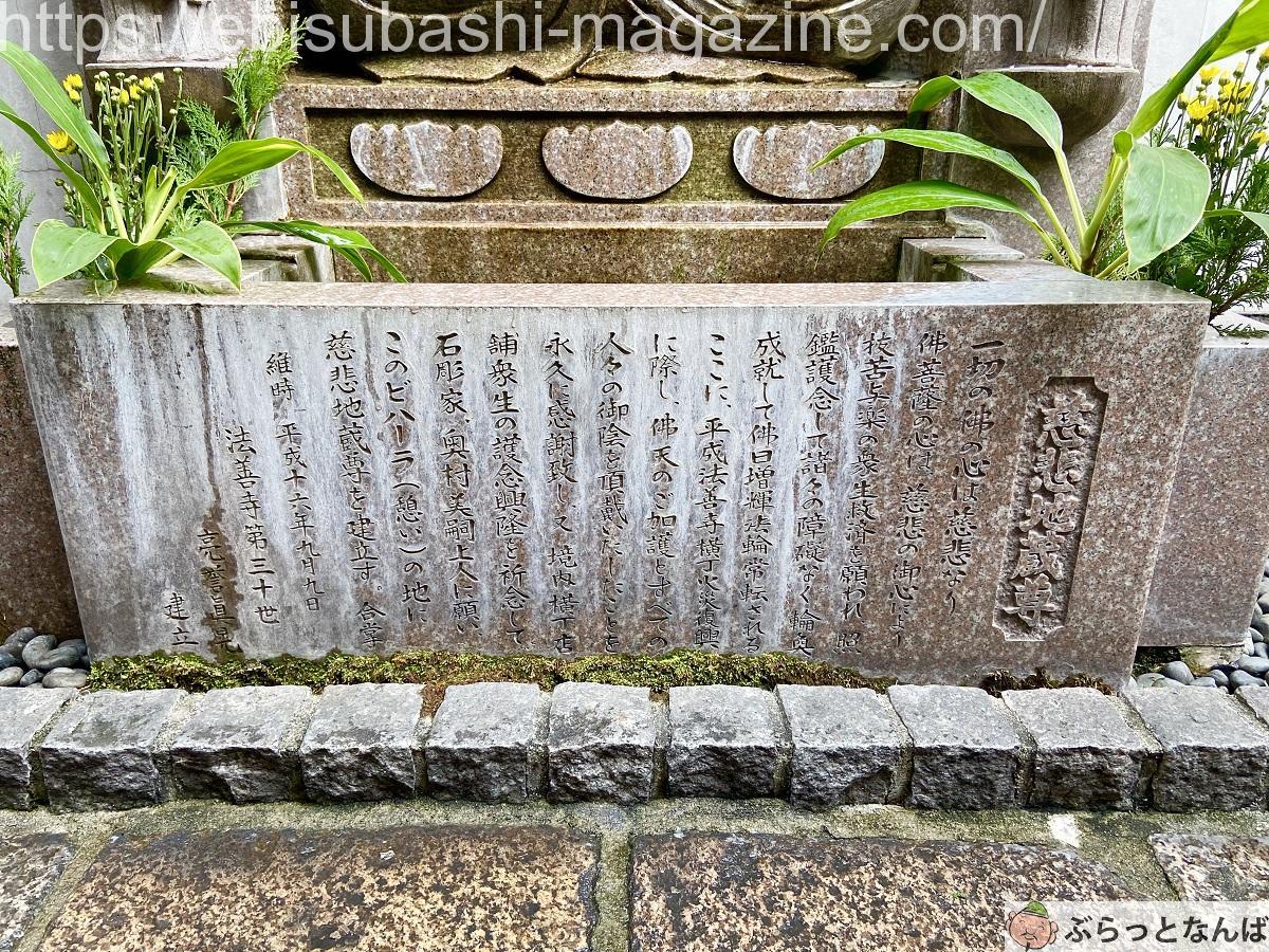 法善寺横丁 歴史