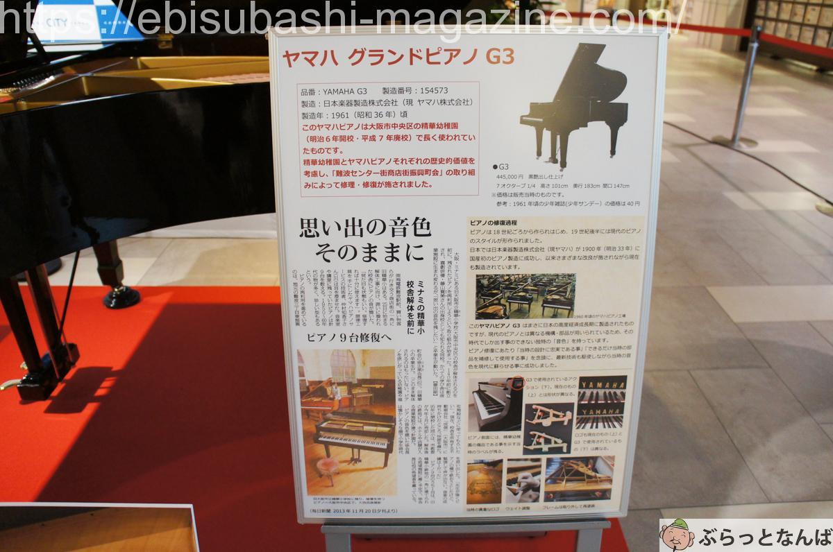 なんばCITY ストリートピアノ