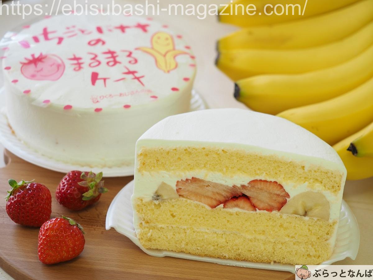 りくろーおじさん いちごとバナナのまるまるケーキ