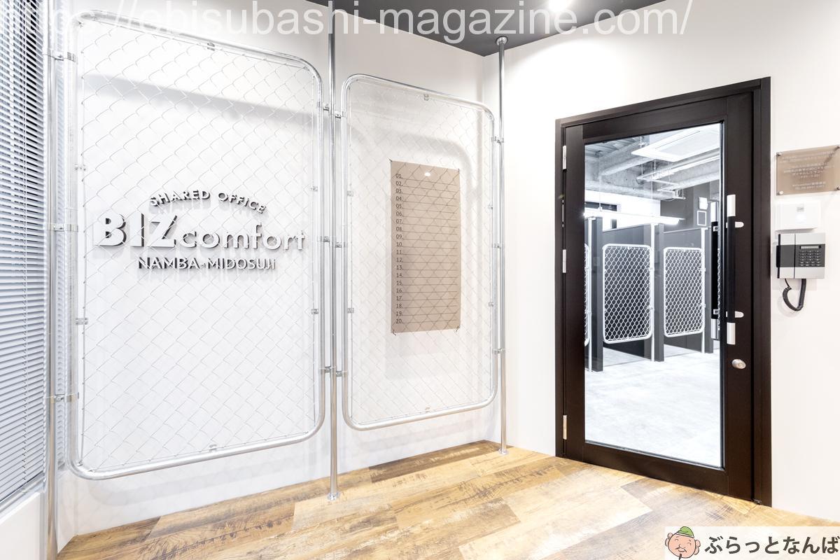 ビズコンフォート 入口画像