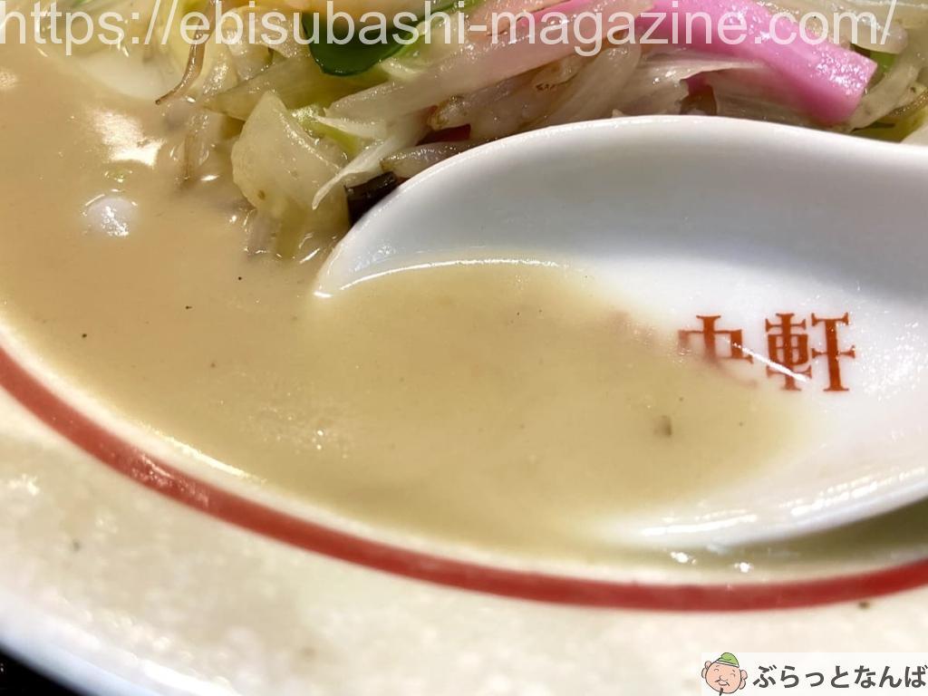 中央軒 スープ
